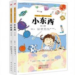 桥梁书·阅读123系列 : 小东西 (2册) 【7岁以上 桥梁书】- 平装