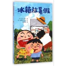 启发童话小巴士第二辑 (1/5) : 冰箱放暑假【7岁以上 桥梁书】- 平装