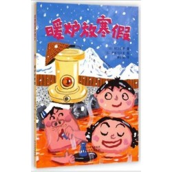 启发童话小巴士第二辑 (3/6) : 暖炉放寒假【7岁以上 桥梁书】- 平装
