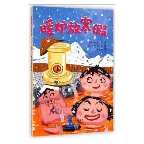 启发童话小巴士第二辑 (3/5) : 暖炉放寒假【7岁以上 桥梁书】- 平装