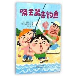 启发童话小巴士第二辑 (4/5) : 吸尘器去钓鱼【7岁以上 桥梁书】- 平装