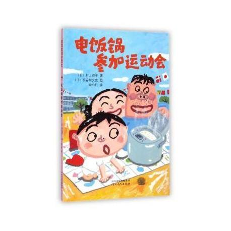 启发童话小巴士第二辑 (5/5) : 电饭锅参加运动会【7岁以上 桥梁书】- 平装