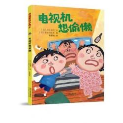 启发童话小巴士第二辑 (6/6) :  电视机想偷懒【7岁以上 桥梁书】- 平装