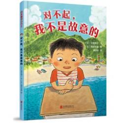 启发童话小巴士 : 对不起, 我不是故意的【7岁以上 桥梁书】- 平装