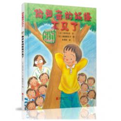 启发童话小巴士 : 偷声音的妖怪不见了【7岁以上 桥梁书】- 平装