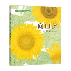一粒种子的旅程 : 向日癸【4岁以上 知识学习-奥妙植物】 - 精装