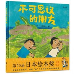 第20届日本绘本奖大奖:不可思议的朋友  [生命教育 4岁以上 尊重他人-自闭症】- 精装