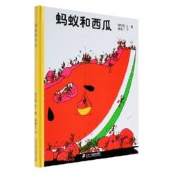 新版 蚂蚁和西瓜 【生命教育 3岁以上 团结互助】 - 精装