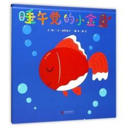 启发童书馆 : 睡午觉的小金鱼【3岁以上 学习沟通】- 精装