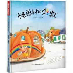 方素珍科普绘本: 怪兽村的彩虹 [5-7岁 知识] -  精装
