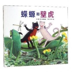 松冈达英作品 : 蝾螈和壁虎 (启发绘本馆)【5岁以上 知识概念- 可爱动物】 - 精装