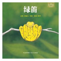 和英童书 : 绿笛【5岁以上 知识概念 - 可爱动物】- 精装