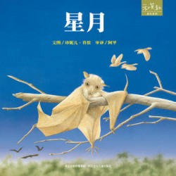 和英童书 : 星月【5岁以上 知识概念 - 可爱动物】- 精装