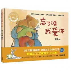 忘了说我爱你 : 聪明豆绘本系列精装珍藏【3岁以上 家庭亲情】- 精装