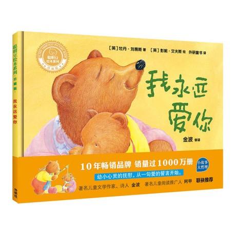 我永远爱你 : 聪明豆绘本系列精装珍藏【3岁以上 家庭亲情】- 精装