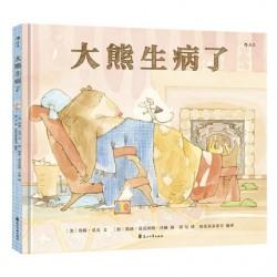 大熊生病了【信谊Bookstart 3-6岁 亲情友伴】- 精装