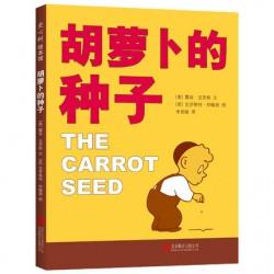 爱心树绘本馆 : 胡萝卜的种子 The Carrot Seed【3-6岁 信心】- 精装