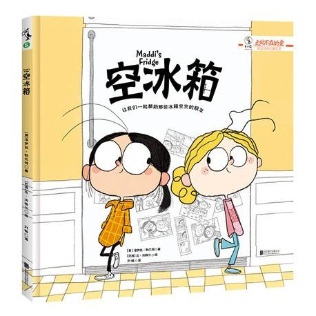 空冰箱【5岁以上 人文教育, 社会责任】- 精装