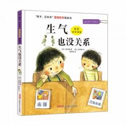 孩子没关系逆商培养图画书: 生气也没关系 【4-9岁 逆商培养】- 精装