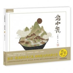 九神鹿绘本馆:盘中餐  【】- 精装