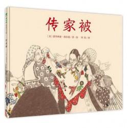 魔法象图画书 : 传家被【5岁以上 关于家,爱和传承的故事】- 精装