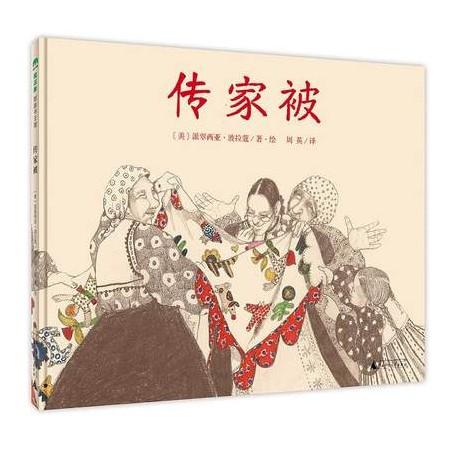 魔法象图画书 : 传家被【4岁以上 关于家,爱和传承的故事】- 精装