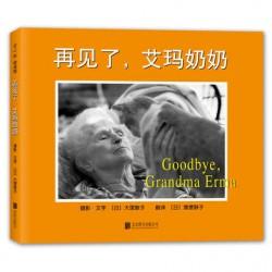再见了,艾玛奶奶【5岁以上 面对死亡】- 精装