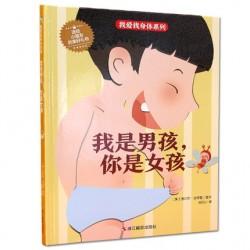 我爱我身体系列:我是男孩,你是女孩【4岁以上 性别教育】- 精装