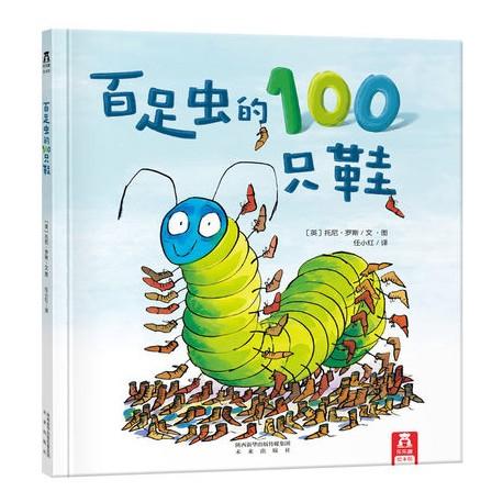 乐乐趣绘本馆 : 百足虫的100只鞋【3岁以上 昆虫故事】- 精装