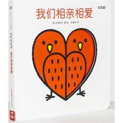 我们相亲相爱 (双语版) 【信谊Bookstart 0-3岁 认知学习】 - 纸板书