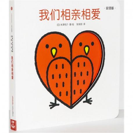 我们相亲相爱 (双语版) 【台湾信谊Bookstart 0-3岁书单 (婴儿阶段) 认知学习】 - 纸板书