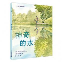 麦克米伦世纪绘本 : 神奇的水【4岁以上 水循环】- 精装
