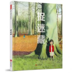 安东尼布朗作品 : 捉迷藏 - 启发绘本馆【3岁以上 故事性-童年游戏】- 精装