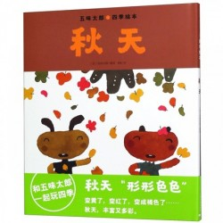 五味太郎四季绘本 : 秋天【2岁以上】- 精装