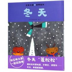 五味太郎四季绘本 : 冬天【2岁以上】- 精装