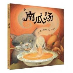 1998年格林纳威大奖:南瓜汤 【信谊Bookstart 3-6岁 亲情友伴】 - 精装