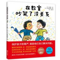 教室吵架了没关系【4岁以上 鼓励孩子自己解决问题】- 精装