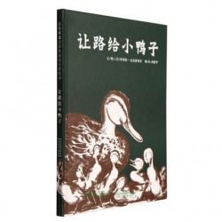 1942年凯迪克金奖 : 让路给小鸭子【信谊Bookstart 3-6岁 生活经验】 - 精装