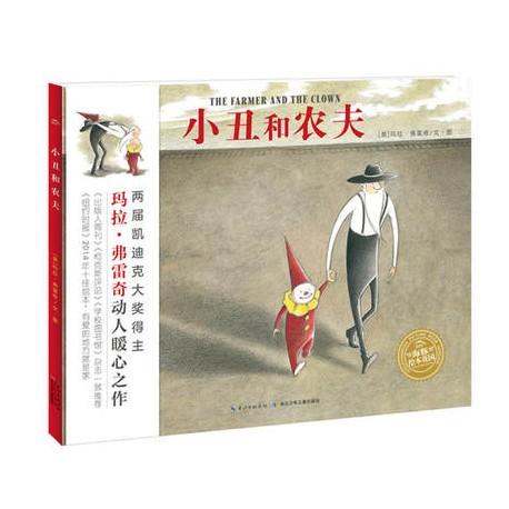 海豚绘本花园:小丑和农夫 (无字绘本) 【 4-8岁 友伴关系】 - 精装