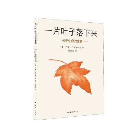 一片叶子落下来 【生命教育 3岁以上 美丽季节】 - 精装