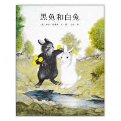 爱心树世界杰出绘本:黑兔和白兔- 精装