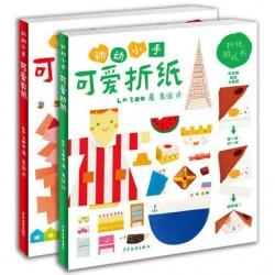 动动小手可爱折纸 + 剪纸 (2册)【4岁以上游戏书】- 精装