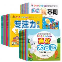 挑战你的大脑系列 : 趣味找不同+迷宫大冒险+专注力训练幼儿 (24册)【4岁以上游戏书】- 平装