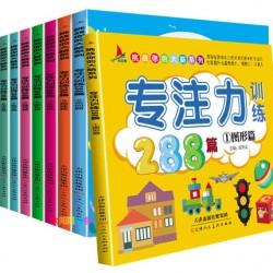 挑战你的大脑系列 : 专注力训练 (8册)【4岁以上 活动手册] - 平装