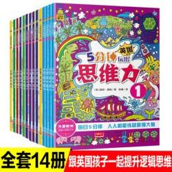 英国5分钟玩出 : 专注力+思维力+记忆力+观察力 (14册)【6岁以上 活动手册] - 平装