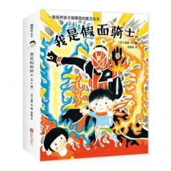 信实作品 : 我是假面骑士  (6册)【4岁以上 培养高情商】- 平装