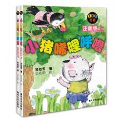小猪唏哩呼噜 注音版上下  (2册)【7岁以上 桥梁书】- 平装