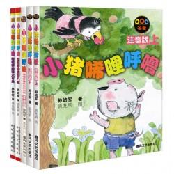 小猪唏哩呼噜 注音版 (5册)【7岁以上 桥梁书】- 平装
