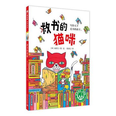 救书的猫咪 : 魔法象故事森林金钥匙系列桥梁书第1辑 (2/4)【8岁以上 桥梁书】- 平装