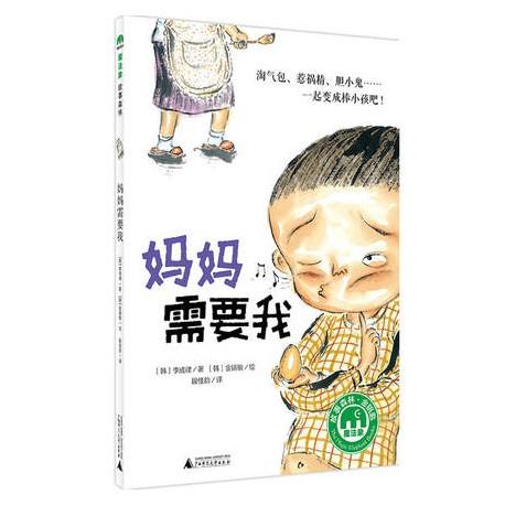 妈妈需要我 : 魔法象故事森林金钥匙系列桥梁书第1辑 (3/4)【8岁以上 桥梁书】- 平装
